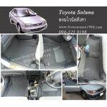 พรมรถยนต์ Toyota Soluna ไวนิลสีเทา