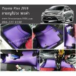 ยางปูพื้นรถยนต์ Toyota Vios 2016 ลายธนูสีม่วงขอบดำ