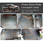 ยางปูพื้นรถยนต์ Proton Exora ลายกระดุมสีเทา ขอบส้ม