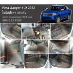 พรมไวนิล ปูรถ Ford Ranger 4 D 2012 สีเทา ขอบส้ม