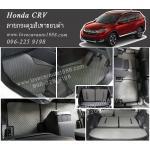 ยางปูพื้นรถยนต์ Honda CRV ลายกระดุมสีเทาขอบดำ