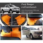 ยางปูพื้นรถยนต์ Ford Ranger ลายจิ๊กซอร์สีส้ม ขอบดำ