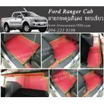 ยางปูพื้นรถยนต์ Ford Ranger Cab ลายกระดุมสีแดงขอบเขียว