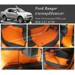 ยางปูพื้นรถยนต์ Ford Ranger 4 D 2012 ลายกระดุมสีส้ม ขอบเทา