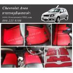 ยางปูพื้นรถยนต์ Chevrolet Aveo ลายกระดุมแดงขอบดำ