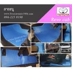 พรม Toyota revo cab ลายธนู สีฟ้า