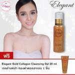 Elegant Gold Collagen Cleansing Gel 100 ml.
