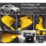 ยางปูพื้นรถยนต์ Ford Ranger 4D ลายกระดุมสีเหลืองขอบดำ