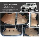 พรมดักฝุ่นไวนิล Toyota Fortuner สีโอวัลติน