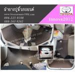พรมรถยนต์ Toyota Inova2012 เก่า ลายธนูน้ำตาล
