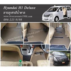 ยางปูพื้นรถยนต์ Hyundai H1 Deluxe ลายลูกศรสีน้ำตาล