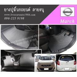 ยางปูรถยนต์ Nissan march ลายธนูสีเทาขอบดำ