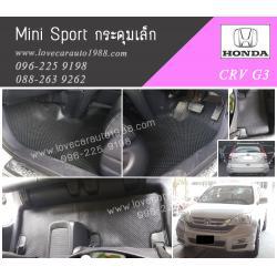 ยางปูพื้นรถยนต์ Honda CRV G3 กระดุมเล็กสีดำ