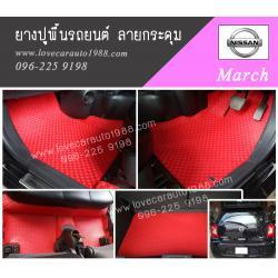 ยางปูพื้นรถยนต์ Nissan March ลายกระดุมสีแดง