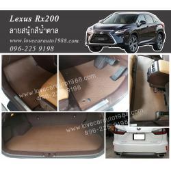 ยางปูพื้นรถยนต์ Lexus RX200 สนุ๊กสีน้ำตาล