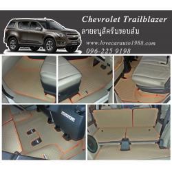 ยางปูพื้นรถยนต์ Chevrolet Trailblazer ลายธนูสีครีม ขอบส้ม