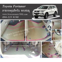 ยางปูพื้นรถยนต์ Toyota Fortuner ลายกระดุมสีครีม ขอบชมพู