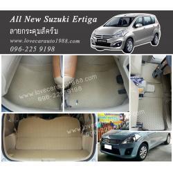 ยางปูพื้นรถยนต์ All New Suzuki Ertiga 2014-2015 ลายกระดุมสีครีม