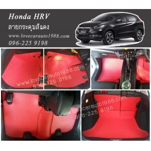 ยางปูพื้นรถยนต์ Honda HR-V ลายกระดุมสีแดง