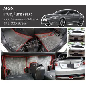 ยางปูพื้นรถยนต์ MG6 ลายธนูสีเทาขอบแดง