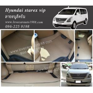 ยางปูพื้นรถยนต์ Hyundai starex vip ธนูสีครีม