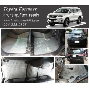 ยางปูพื้นรถยนต์ Toyota Fortuner ลายกระดุมสีเทา ขอบดำ