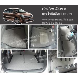 พรมปูพื้นรถยนต์ไวนิล Proton Exora สีเทา ขอบดำ
