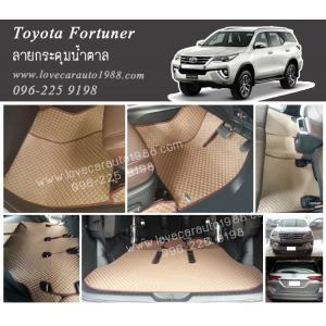 ยางปูพื้นรถยนต์ Toyota Fortuner All New ลายกระดุมน้ำตาล