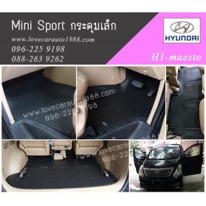 ยางปูพื้นรถยนต์ Hyundai H1-MAESTO กระดุมเล็กสีดำ