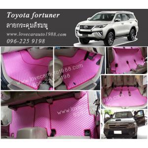 ยางปูพื้นรถยนต์ Toyota fortuner ลายกระดุมสีชมพู