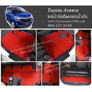 พรมไวนิลดักฝุ่น Toyota Avanza สีแดงขอบน้ำเงิน