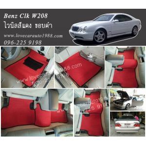 พรมไวนิล รถยนต์ Benz Clk W208 สีแดงขอบดำ