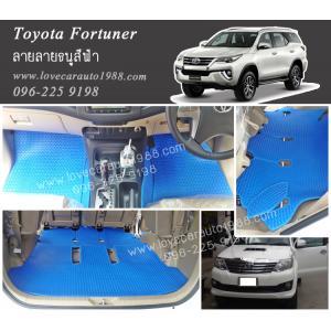 ยางปูพื้นรถยนต์ Toyota Fortuner ลายธนูสีฟ้า