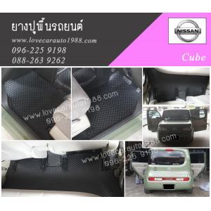 ยางปูพื้นรถยนต์ Nissan Cube ลายกระดุมสีดำ