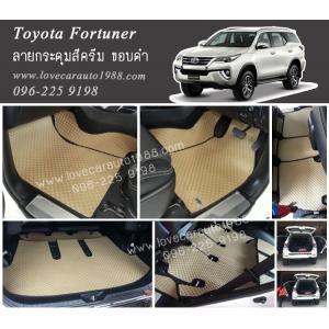 ยางปูพื้นรถยนต์ Toyota Fortuner All New ลายกระดุมสีครีม ขอบดำ