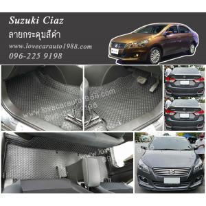 ยางปูพื้นรถยนต์ Suzuki ciaz ลายกระดุมสีดำ