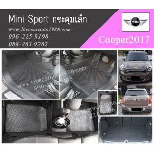 พรมรถยนต์ มินิคูเปอร์ 2017 ดุมเล็กดำ