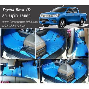 ยางปูพื้นรถยนต์ Toyota Revo 4D ลายธนูฟ้าขอบดำ