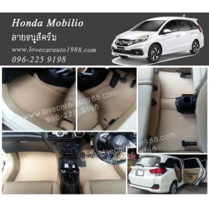 ยางปูพื้นรถยนต์ Honda Mobilio ลายธนูสีครีม