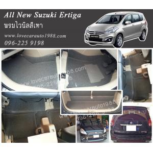 พรมปูพื้นรถยนต์ All New Suzuki Ertiga 2014-2015 ไวนิลสีเทา