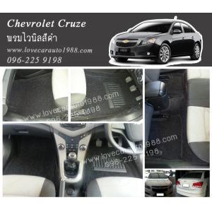 พรมปูพื้นรถยนต์ Chevrolet Cruze ไวนิลสีดำ