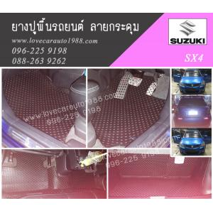 ยางปูพื้นรถยนต์ Suzuki SX4 ลายกระดุมสีดำ