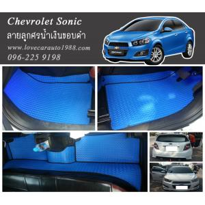 ยางปูพื้นรถยนต์ Chevrolet Sonic ลายลูกศรน้ำเงินขอบดำ