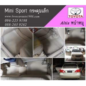 ผ้ายางปูรถ Toyota Altis หน้าหมู ลายกระดุมเม็ดเล็กสีครีม