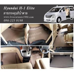 ยางปูพื้นรถยนต์ Hyundai H-1 Elite 2014 ลายกระดุมสีน้ำตาล