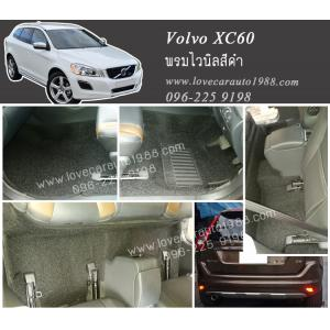 พรมดักฝุ่นไวนิล Volvo XC60 D4 สีดำ