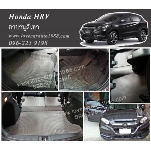 ยางปูพื้นรถยนต์ Honda H-RV ลายธนูสีเทา