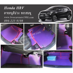 ยางปูพื้นรถยนต์ Honda HR-V ลายธนูสีม่วง ขอบชมพู