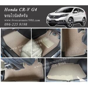 พรมปูพื้นรถยนต์ Honda CR-V G4 ไวนิลสีครีม
