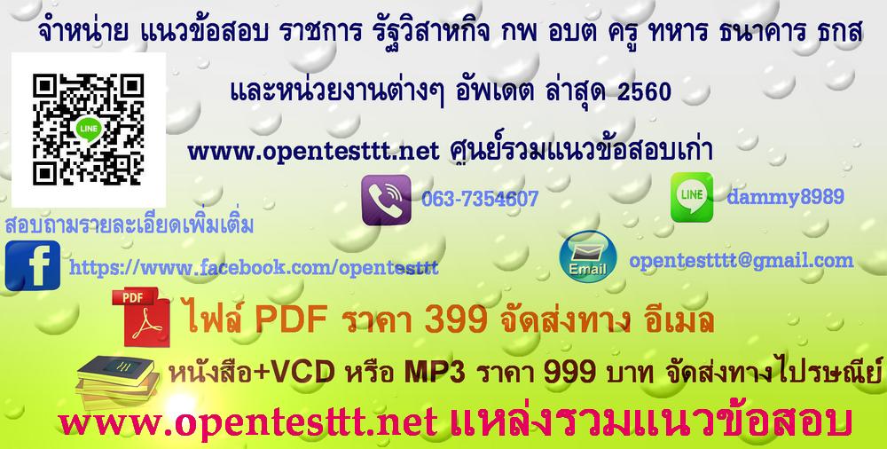 ศูนย์รวมแนวข้อสอบเก่า อัพเดตล่าสุด 2560